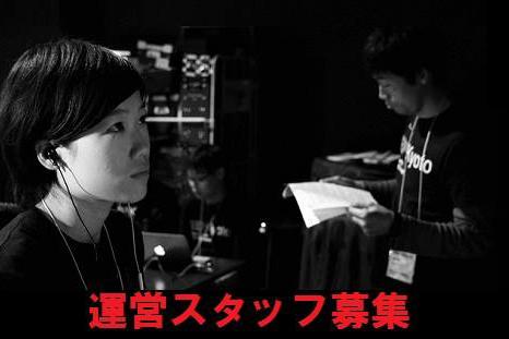 TEDxKyoto ボランティア募集のお知らせ
